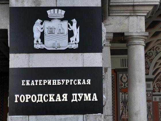 ВЕкатеринбурге отменены прямые выборы мэра