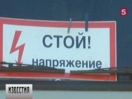 Небезопасная площадка: вКалужской области школьницу убило током