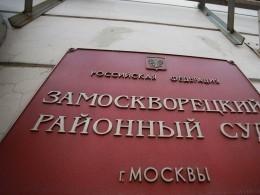 Судьбу наличных,полученных Улюкаевым отСечина как взятку, решит Замоскворецкий суд
