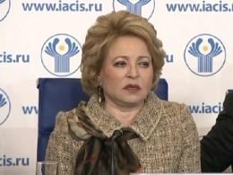«Это невинтересах украинского народа»— Матвиенко овозможном выходе Украины изСНГ