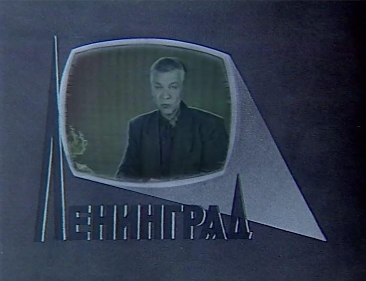 Как 80 лет назад начиналось советское телевидение… Часть вторая