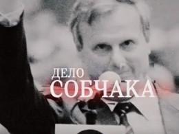 «Дело Собчака»: всети появился трейлер фильма опервом мэре Петербурга