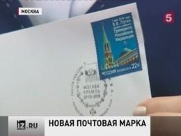 Вчесть инаугурации Владимира Путина выпустили новую марку