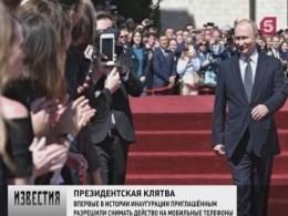 Интернет взорвали селфи синаугурации президента