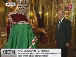 Вступившего вдолжность президента благословил патриарх