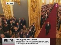 Инаугурация президента. Самые яркие моменты церемонии