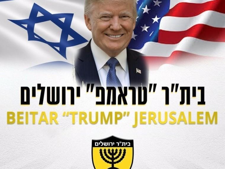Иерусалимский футбольный клуб объявил осмене названия вчесть Трампа