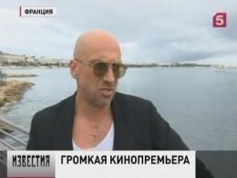 Фильм сДмитрием Нагиевым представили наЛазурном берегу воФранции