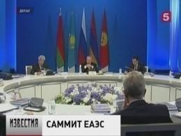 ВСочи стартует саммит Евразийского экономического союза