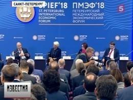 Стартует второй день Петербургского экономического форума