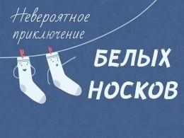 Куда пропадают носки?