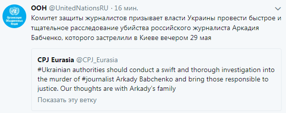 ООН об убийстве Аркадия Бабченко