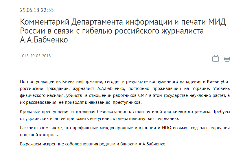 МИД РФ об убийстве Аркадия Бабченко