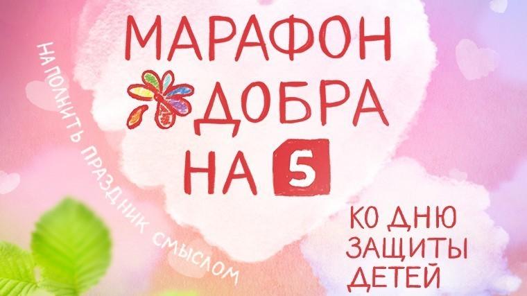Пятый канал запускает «Марафон добра» коДню защиты детей