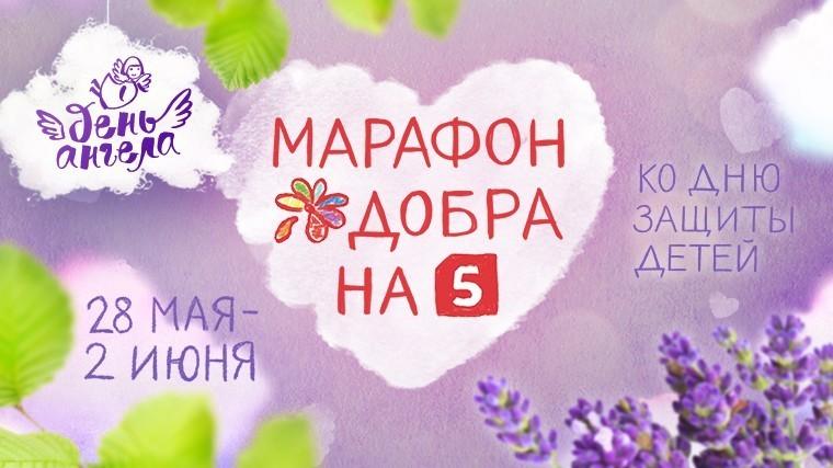 Герои проекта «День ангела» участвуют в«Марафоне добра» наПятом