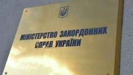 МИД Украины отозвалсвоих дипломатов изуставных органов СНГ