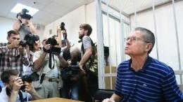 СМИ: Улюкаев выплатил 130-миллионный штраф