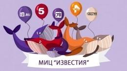 МИЦ «Известия» принимает поздравления всвой День рождения