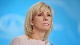 «Нетжурналиста Бабченко— есть всемирное посмешище»,— Мария Захарова