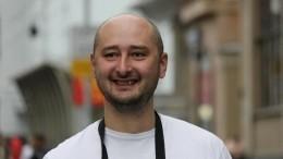 «Воскресший» журналист Бабченко требует по50 тысяч долларов заинтервью