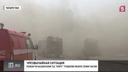 «Счастливый пожар»— как возгорание вказанском ТЦнестало трагедией