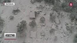 Количество жертв извержения вулкана вГвателмале превысило 70 человек