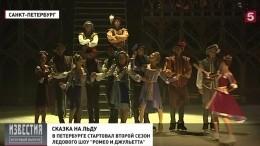 ВПетербурге первые зрители увидели ледовый спектакль «Ромео иДжульетта»