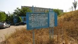 Донецкая фильтровальная станция законсервирована после обстрела ВСУ
