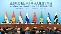 Итоги саммита Шанхайской организации сотрудничества