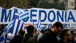 Греция добилась отМакедонии переименования страны