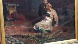 Вандал изрезалкартину Репина, поскольку она «оскорбляет чувства верующих»