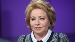 «Сорвала голос»: Матвиенко рассказала, как сильно болела засборную России