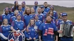 Исландские болельщики душевно исполнили «Калинку» нарусском языке
