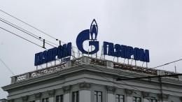 Эксперт объяснил, чем обернется для«Газпрома» заморозка активов вАнглии