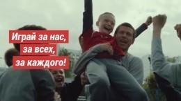 Играй завсех: всети появись сразу два видеоролика отсборной России