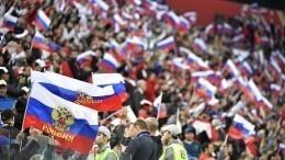 Армия болельщиков благодарит российскую сборную запобеду