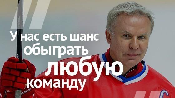 Вячеслав Фетисов, депутат Госдумы, семикратный чемпион мира похоккею