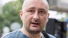 Паранойя, какибыло сказано: Бабченко рассказал ожизни после «убийства»