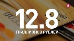 Эксперты подсчитали сумму всех выданных россиянам кредитов