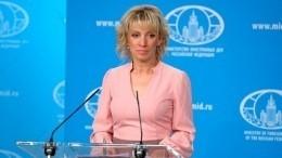 Захарова ответила жестко: Россия непризнает расширение полномочий ОЗХО