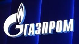 «Газпром» намерен установить исторический рекорд экспорта в2018 году