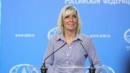 Мария Захарова едет отмечать победу российской футболистов в«правильной майке»