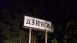 Кубанские болельщики «переименовали» курортный поселок вчесть Дзюбы— видео