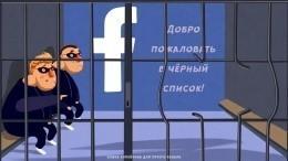 Опа, нежданчик! Facebook разблокировал «черный список»