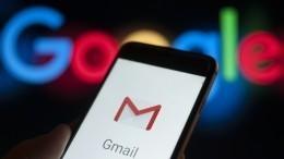 Google обвинили вутечке данных спочтовых ящиков