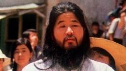 ВЯпонии казнен основатель секты «Аум Синрикё*» Сёко Асахара