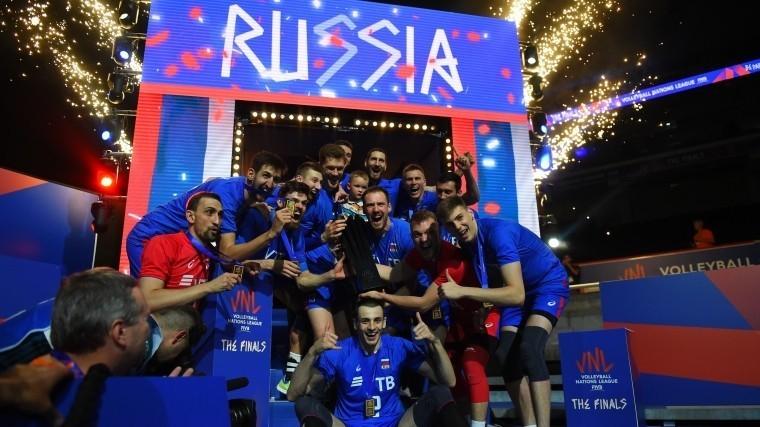 Российские волейболисты стали первыми вистории победителями «Лиги наций»