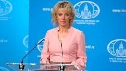 «Невынесла душа поэта»— Захарова шутливоотреагироваланаотставку главы британского МИД