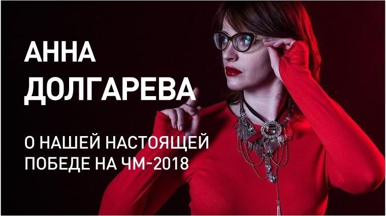 Главная победа российской сборной