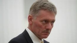 Кремль прокомментировал проукраинскую акцию хорватских футболистов